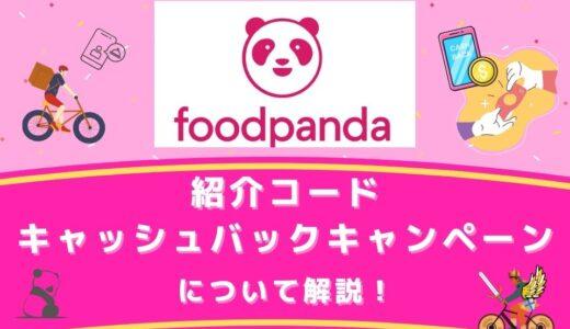 foodpanda(フードパンダ)の配達員の紹介コード・キャッシュバックキャンペーンについて解説!(お友達紹介コード)