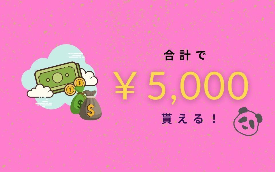 foodpanda(フードパンダ)配達パートナーキャッシュバックキャンペーン