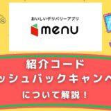 【¥25,000貰える】menu(メニュー)配達員の紹介コード・キャッシュバックキャンペーンについて解説!