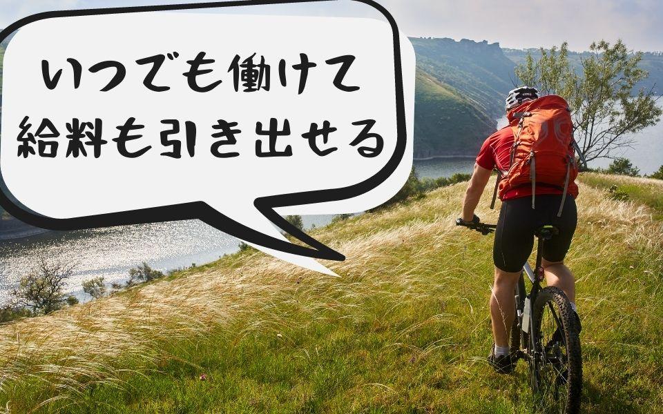 menu(メニュー)静岡配達員の特徴