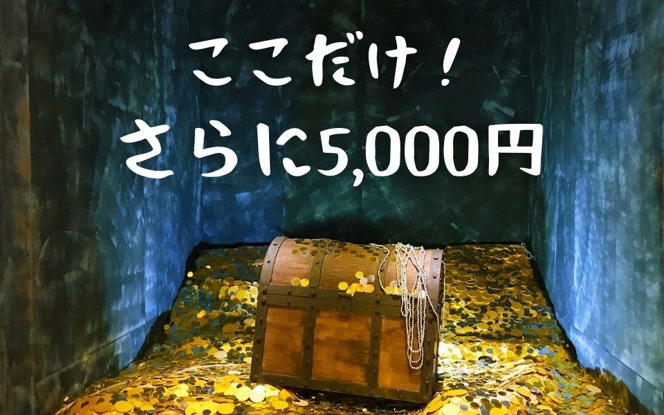 当ブログの紹介コードは『キャッシュバック』で+5000円ゲットできます!方法も紹介!