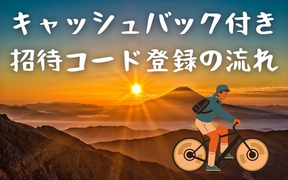 【出前館】配達員の招待コードのやり方!キャッシュバックまでの流れを解説!