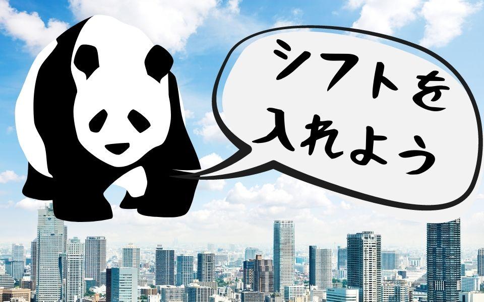 foodpanda(フードパンダ)浜松エリアの配達員の特徴!