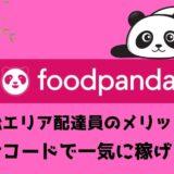 foodpanda(フードパンダ)浜松エリアの配達員は紹介コードで始めよう!メリット多数でキャッシュバックも貰える!
