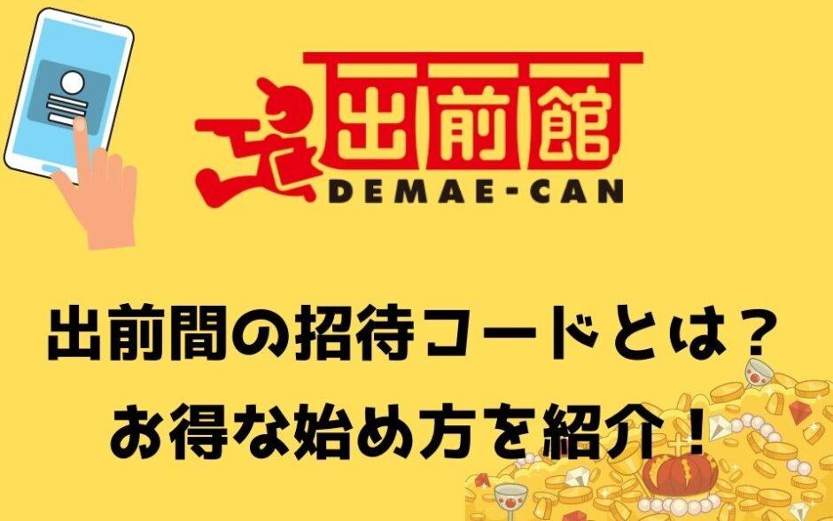 【出前館】配達員の招待コードのやり方!最大20,000円のキャッシュバック付きで紹介!