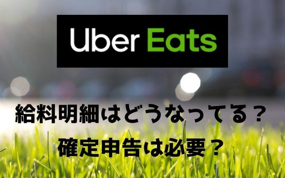 Uber Eats(ウーバーイーツ)給料明細の受け取り方や印刷方法は?確定申告についても!
