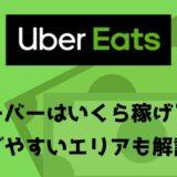 Uber Eats(ウーバーイーツ)配達パートナーはいくら稼げる?稼ぎやすいエリアやタイミングは?