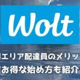 Wolt(ウォルト)静岡の配達パートナーは紹介コードで始めよう!メリット多数でキャッシュバックも貰える!