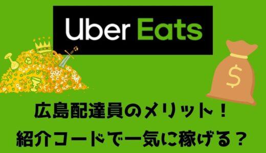 【15,000円】Uber Eats(ウーバーイーツ)広島の配達パートナーは紹介コードで始めよう!メリット多数でキャッシュバックも貰える!