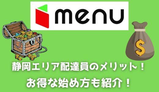 menu(メニュー)静岡配達員は紹介コードで始めよう!メリット多数でキャッシュバックも貰える!