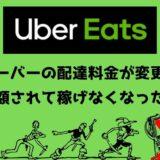 Uber Eats(ウーバーイーツ)の給料変更で新料金がヤバイ!配達パートナーは稼げるのか?