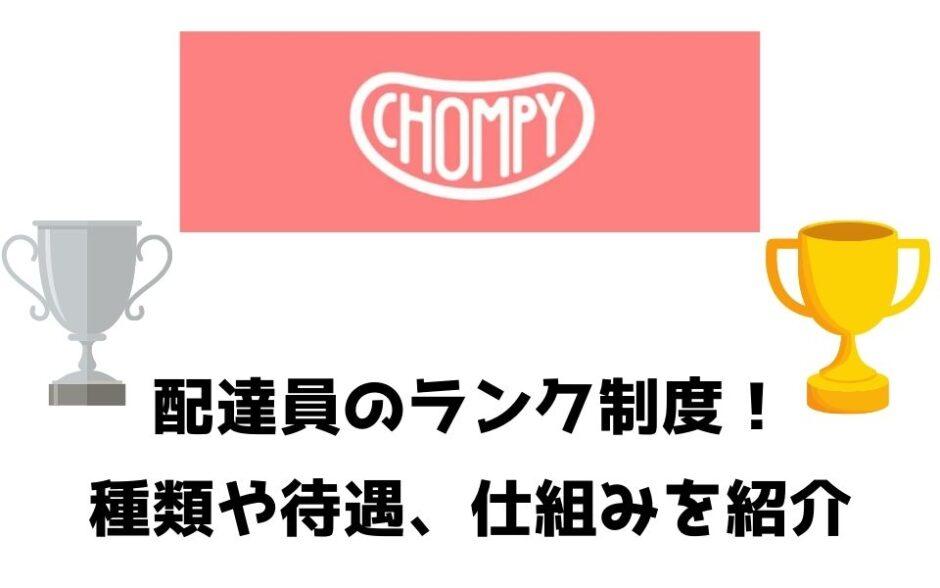 Chompy(チョンピー)配達員のランク制度とは?種類や仕組みを徹底解説!