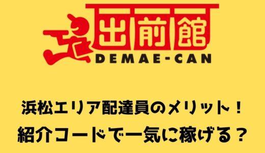 【30000円】出前館の浜松エリア配達員の紹介コードキャッシュバック。紹介コードを使って始めよう。