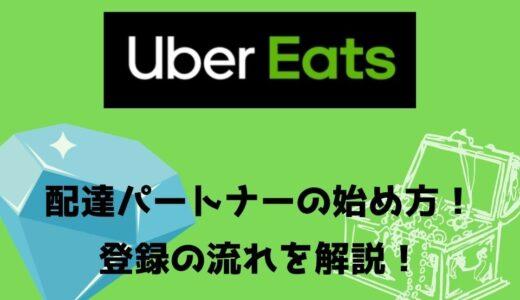 【簡単】Uber Eats(ウーバーイーツ)配達パートナーの登録方法・始め方の流れを解説!
