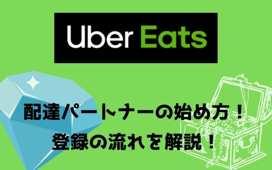 【簡単】Uber Eats(ウーバーイーツ)配達パートナーの登録方法・始め方の流れを紹介!