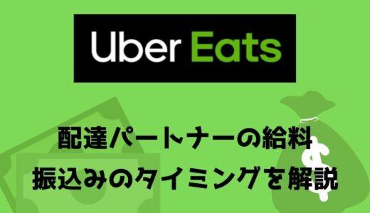 Uber Eats(ウーバーイーツ)の給料振込みは毎週火曜日?祝日は入金無しで翌日にずれる?