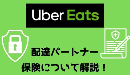 Uber Eats(ウーバーイーツ)の保険は2種類!内容を把握して事故に備えよう!