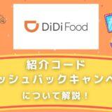 DiDi Food(ディディフード)配達員の友達招待コード・キャッシュバックキャンペーンについて解説!(紹介コード)