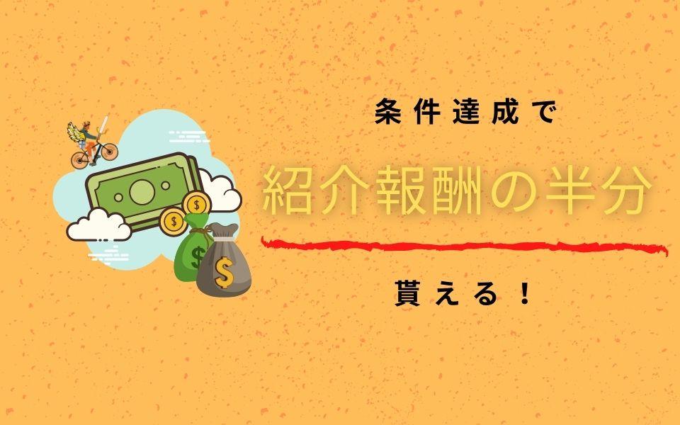 DiDi Food(ディディフード)配達員キャッシュバックキャンペーン