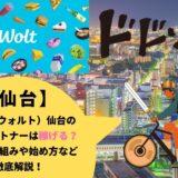 Wolt(ウォルト)仙台の配達パートナーは稼げる?給料の仕組みや始め方など徹底解説!