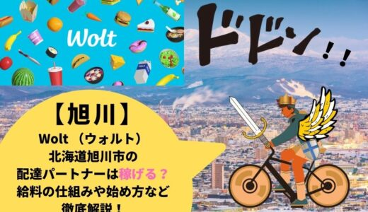 Wolt(ウォルト)北海道旭川市の配達パートナーは稼げる?給料の仕組みや始め方など徹底解説!