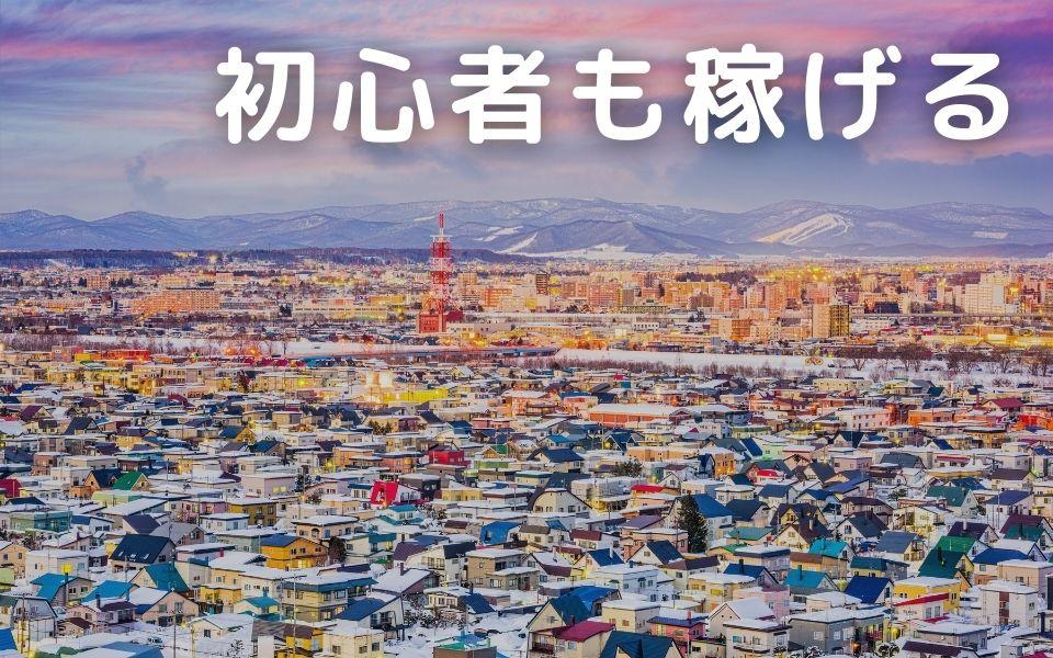 Wolt(ウォルト)北海道旭川市の配達パートナーは稼げる?