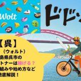 Wolt(ウォルト)広島県呉市の配達パートナーは稼げる?給料の仕組みや始め方など徹底解説!
