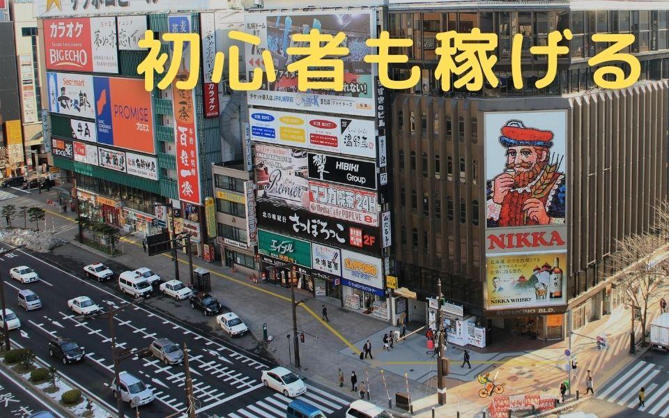 Wolt(ウォルト)札幌の配達パートナーは稼げる?