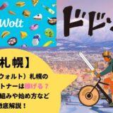 Wolt(ウォルト)札幌の配達パートナーは稼げる?給料の仕組みや始め方など徹底解説!