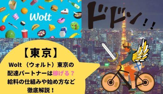 Wolt(ウォルト)東京の配達パートナーは稼げる?給料の仕組みや始め方など徹底解説!