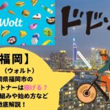 Wolt(ウォルト)福岡県福岡市の配達パートナーは稼げる?給料の仕組みや始め方など徹底解説!