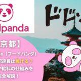 foodpanda(フードパンダ)京都の配達員は稼げる?働き方や給料の仕組みを完全解説!