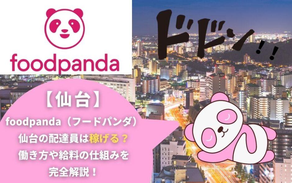 foodpanda(フードパンダ)仙台の配達員は稼げる?働き方や給料の仕組みを完全解説!
