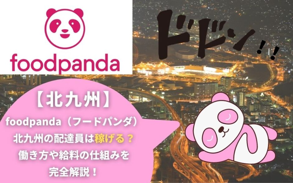 foodpanda(フードパンダ)北九州の配達員は稼げる?働き方や給料の仕組みを完全解説!