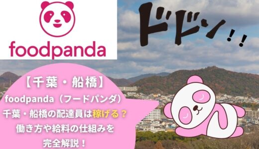 foodpanda(フードパンダ)千葉・船橋の配達員は稼げる?働き方や給料の仕組みを完全解説!