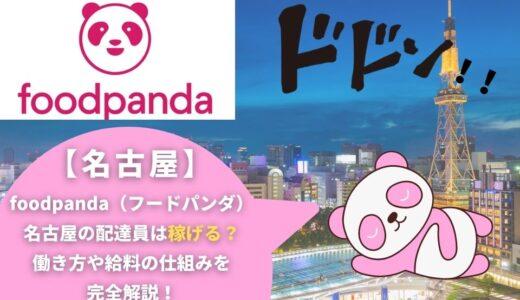 foodpanda(フードパンダ)名古屋の配達員は稼げる?働き方や給料の仕組みを完全解説!