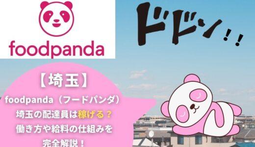foodpanda(フードパンダ)埼玉の配達員は稼げる?働き方や給料の仕組みを完全解説!
