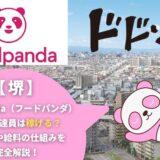 foodpanda(フードパンダ)堺の配達員は稼げる?働き方や給料の仕組みを完全解説!