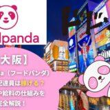foodpanda(フードパンダ)大阪の配達員は稼げる?働き方や給料の仕組みを完全解説!