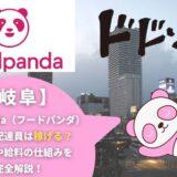 foodpanda(フードパンダ)岐阜の配達員は稼げる?働き方や給料の仕組みを完全解説!