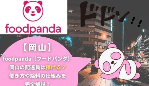foodpanda(フードパンダ)岡山の配達員は稼げる?働き方や給料の仕組みを完全解説!