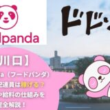 foodpanda(フードパンダ)川口の配達員は稼げる?働き方や給料の仕組みを完全解説!