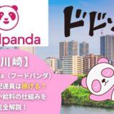 foodpanda(フードパンダ)川崎の配達員は稼げる?働き方や給料の仕組みを完全解説!