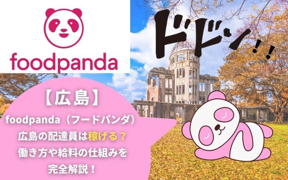 foodpanda(フードパンダ)広島の配達員は稼げる?働き方や給料の仕組みを完全解説!