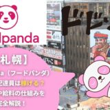 foodpanda(フードパンダ)札幌の配達員は稼げる?働き方や給料の仕組みを完全解説!