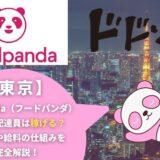 foodpanda(フードパンダ)東京の配達員は稼げる?働き方や給料の仕組みを完全解説!