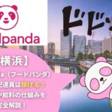 foodpanda(フードパンダ)横浜の配達員は稼げる?働き方や給料の仕組みを完全解説!