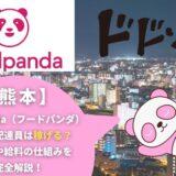 foodpanda(フードパンダ)熊本の配達員は稼げる?働き方や給料の仕組みを完全解説!