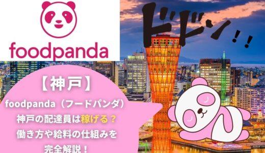 foodpanda(フードパンダ)神戸の配達員は稼げる?働き方や給料の仕組みを完全解説!