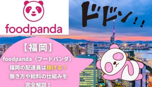 foodpanda(フードパンダ)福岡の配達員は稼げる?働き方や給料の仕組みを完全解説!